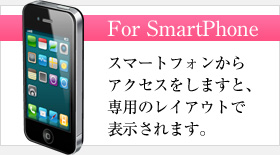 For smartphone
